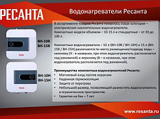 Водонагреватель накопительный ВН-50В Ресанта, фото 2