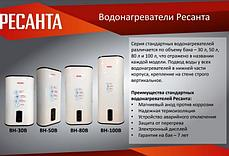 Водонагреватель накопительный ВН-80В Ресанта, фото 3