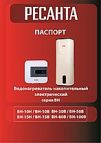 Водонагреватель накопительный ВН-100В Ресанта, фото 3