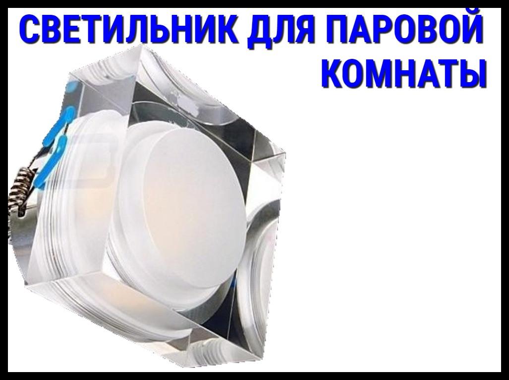 Светильник для паровой комнаты HX 6