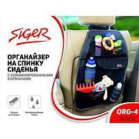 Органайзер на спинку сиденья Siger ORG-4 с комбинированными карманами