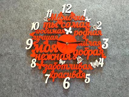 Настенные часы для МАМЫ
