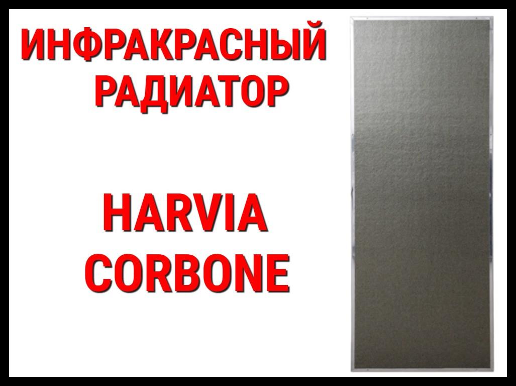 Инфракрасный карбоновый радиатор Harvia Carbone