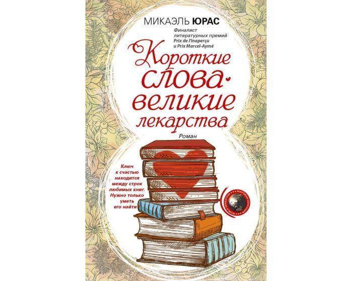 Юрас М.: Короткие слова - великие лекарства