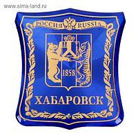 Магнит-герб «Хабаровск»