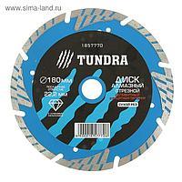 Диск алмазный отрезной TUNDRA, TURBO-сегментный с защитными секторами, сухой рез, 180х22 мм