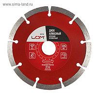 Диск алмазный отрезной LOM, сегментный, сухой рез, 125 х 22 мм