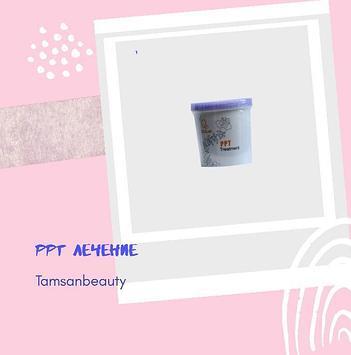 Q8 PPT лечение волос
