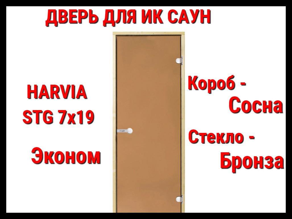 Дверь для инфракрасной сауны Harvia Stg 7x19 Эконом
