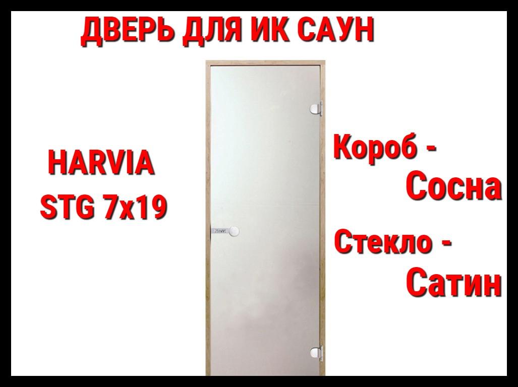 Дверь для инфракрасной сауны Harvia Stg 7x19 (Стекло - Сатин)