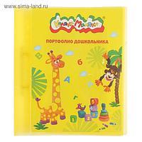 Папка-портфолио для дошкольника «Каляка-Маляка» А4, 20 файлов, пластик, 2 кольца, жёлтый