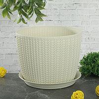 Кашпо с поддоном IDEA «Вязание», 2,8 л, d=18 см, цвет белый ротанг