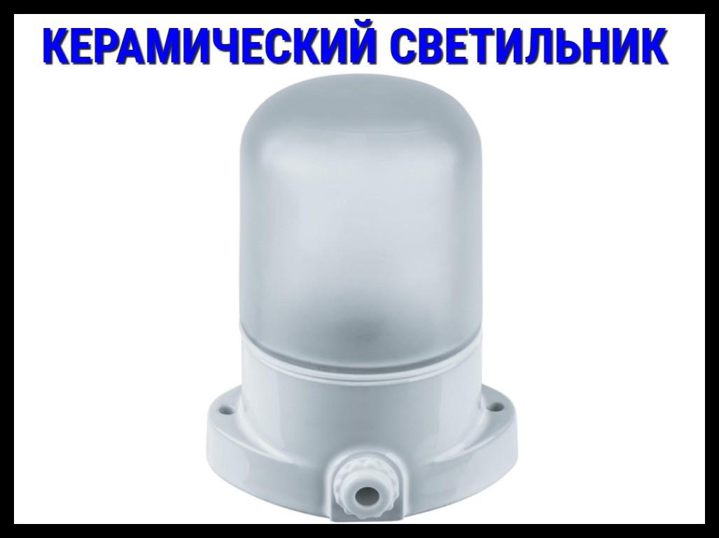 Светильник для сауны керамический
