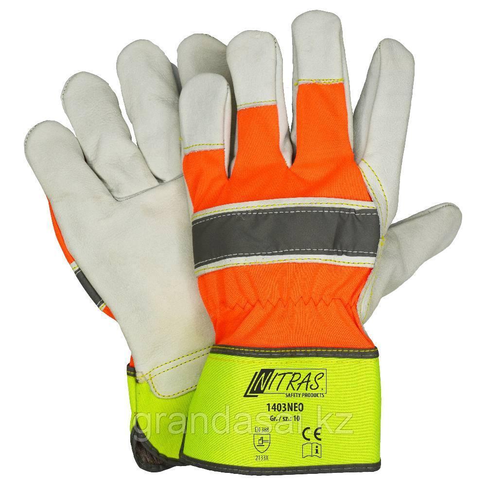 Перчатки кожа комбинированные со светоотражающей лентой NITRAS NEO