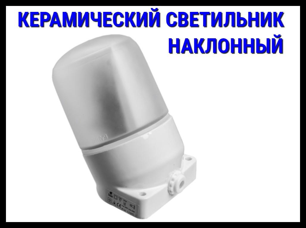 Светильник для сауны керамический наклонный