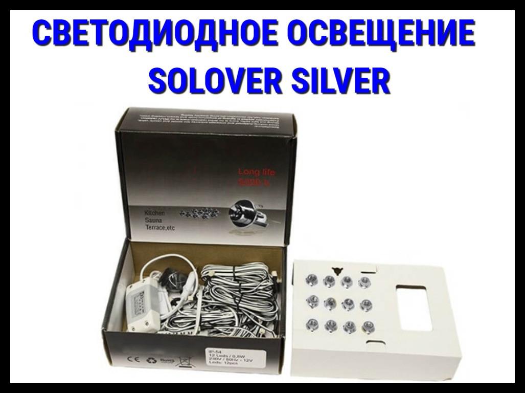 Светодиодное освещение для ИК саун Solover Silver