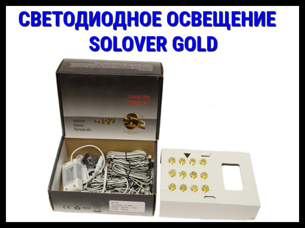 Светодиодное освещение для ИК саун Solover Gold