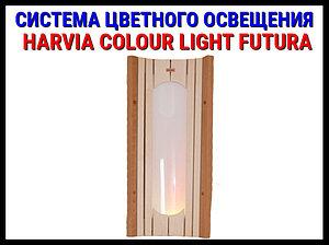 Система цветного освещения Harvia Colour Light Futura