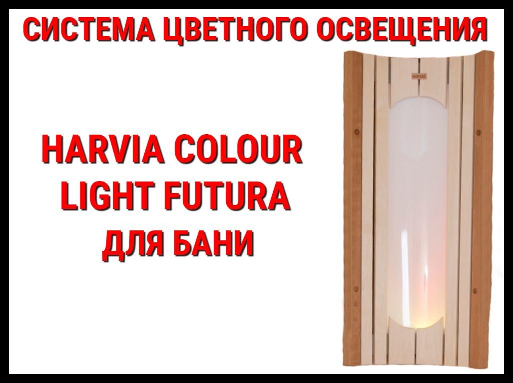 Система цветного освещения  для бани Harvia Colour Light Futura