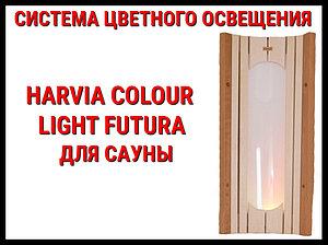 Система цветного освещения для сауны Harvia Colour Light Futura