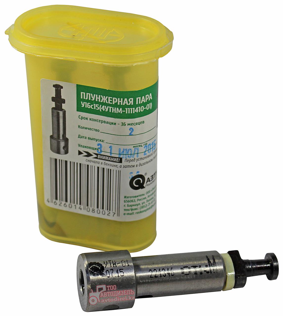 Плунжерная пара 4УТНМ-1111410-01 МТЗ (АЗТН)