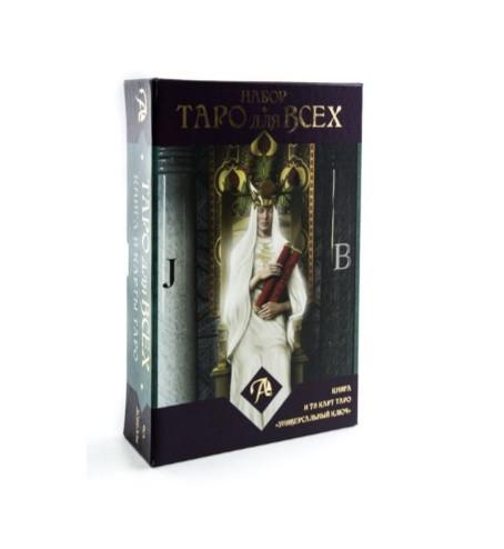 Таро для всех (книга и 78 карт таро Универсальный ключ)