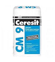 Клей для керамической плитки Ceresit CM 9