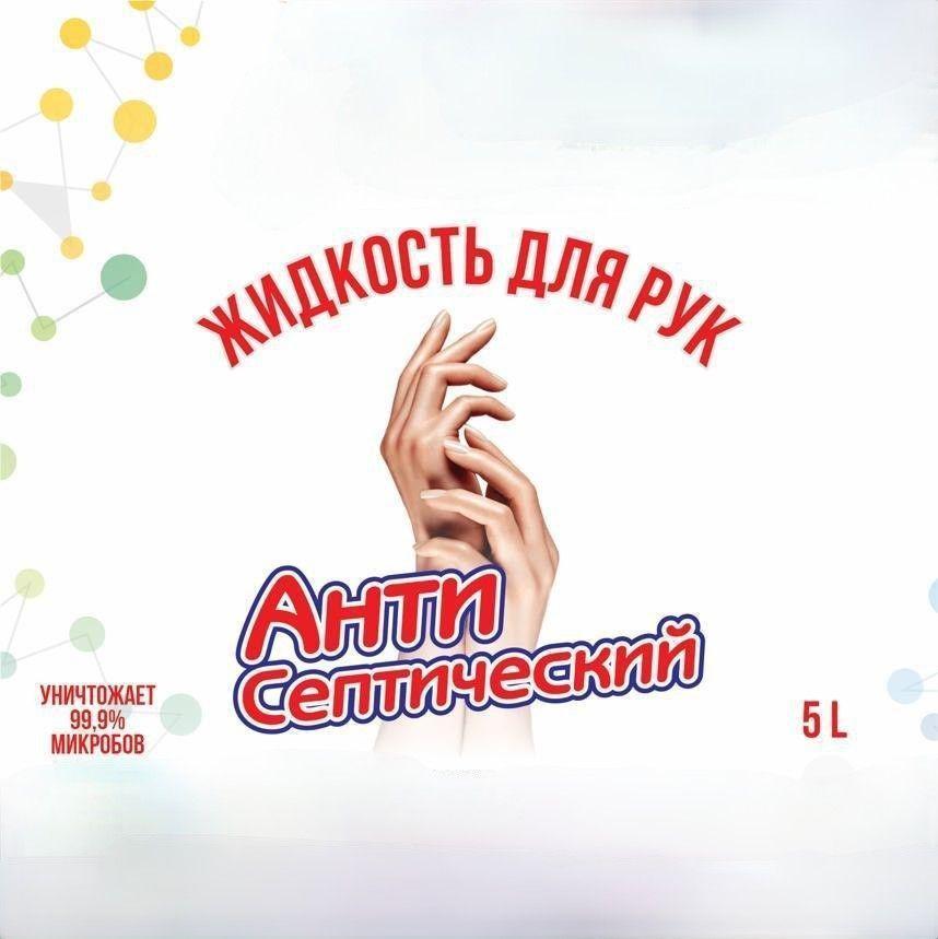 Антисептическая жидкость для рук