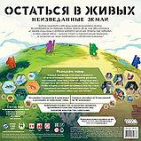 Настольная игра ОСТАТЬСЯ В ЖИВЫХ: НЕИЗВЕДАННЫЕ ЗЕМЛИ, фото 7