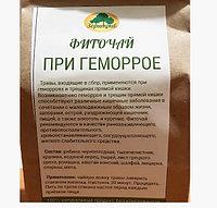 Сбор Геморрой 90 гр