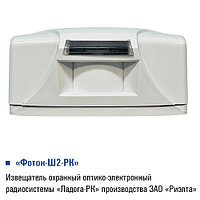 Фотон-Ш2-РК  Извещатель охранный оптико-электронный