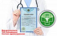 Государственные лицензии ТОО Лаборфарма