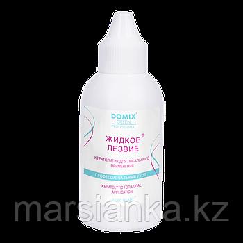 """""""Жидкое лезвие"""" - для удаления натоптышей, локального применения Domix, 70мл"""