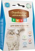 Витаминизированное лакомство для кожи и шерсти для кошек - 120 табл