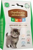 Витаминизированное лакомство для котят - 120 табл