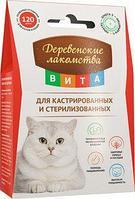 Витаминизированное лакомство для кастрированных и стерилизованных кошек - 120 табл