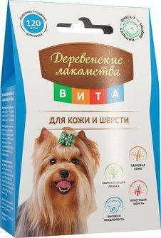 Витаминизированное лакомство для кожи и шерсти для собак - 120 таблеток