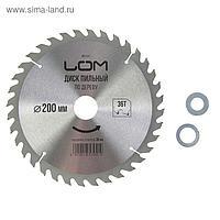 Диск пильный по дереву LOM, стандартный рез, 200 х 30 мм, 36 зубьев + кольца 20/30, 16/30
