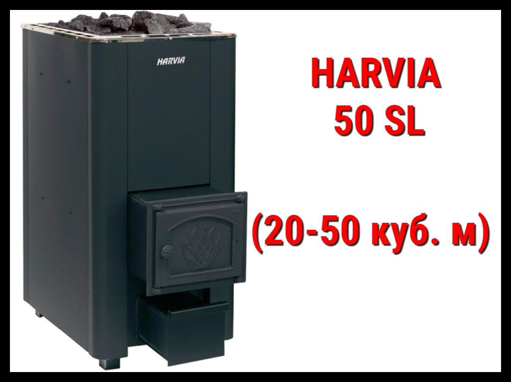 Дровяная печь Harvia 50 Sl с выносной топкой