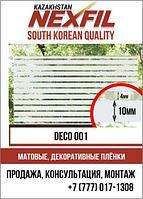 Декоративная пленка Deco UF 001 (полоска 1см)