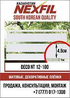 Декоративная пленка Deco NT12 (полос.белая 4.5см)