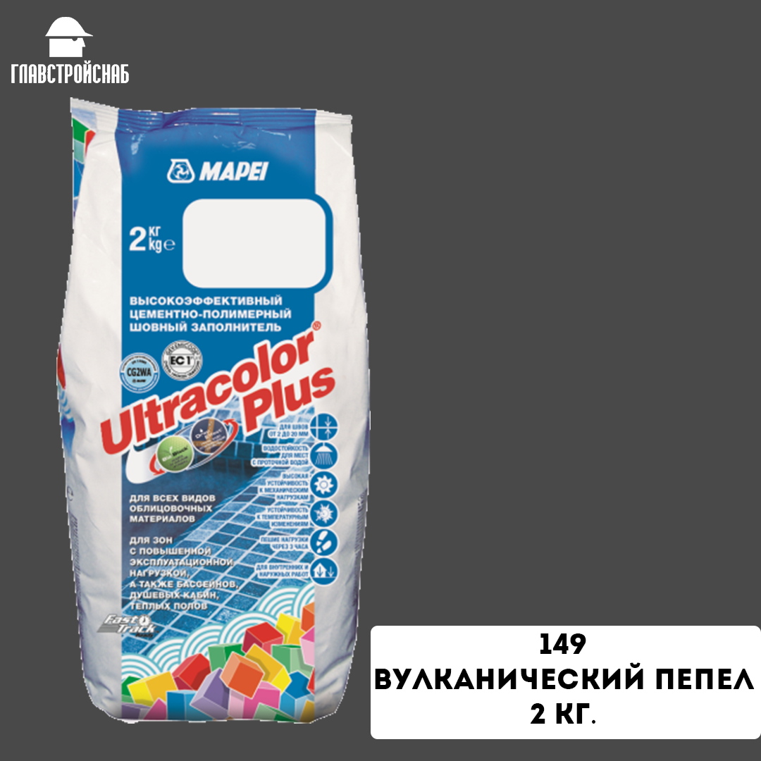 ULTRACOLOR PLUS № 149/2кг. (Вулканический пепел)