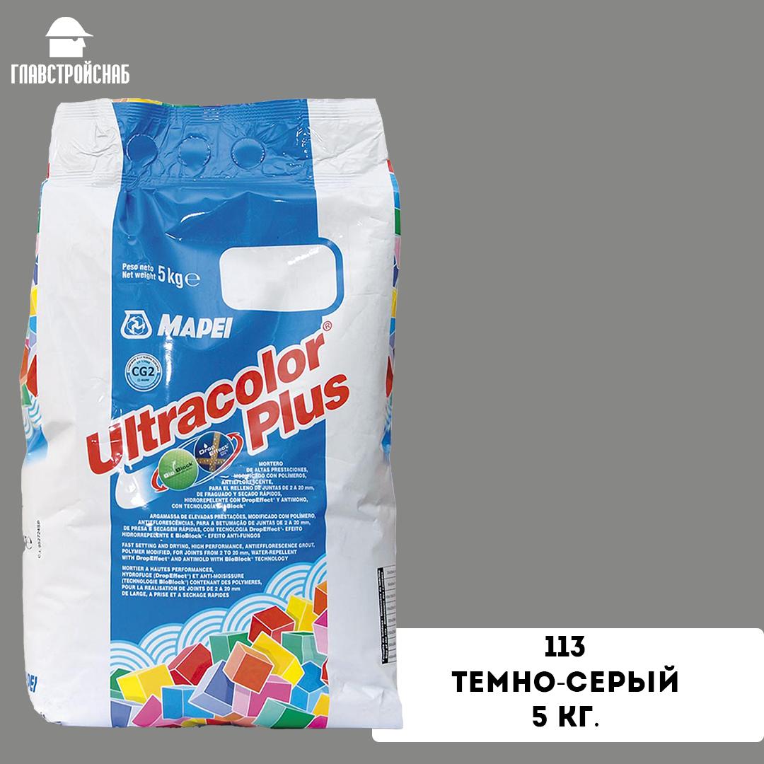 ULTRACOLOR PLUS № 113/5кг. (Тёмно-серый)