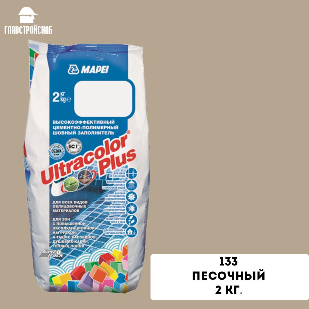 ULTRACOLOR PLUS № 133/2кг. (Песочный)