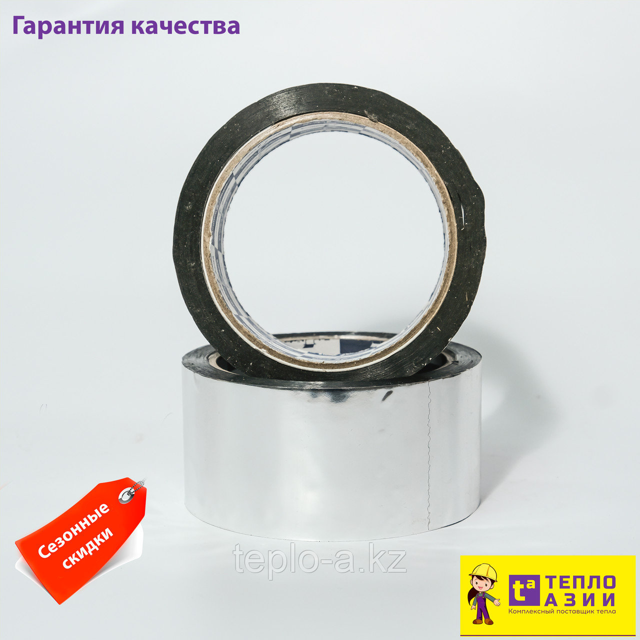 """Скотч металлизированный """"50 метров""""."""