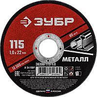 Диск отрезной по металлу, для УШМ, 115 x 1,0 мм, ЗУБР Мастер