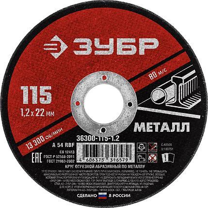 Диск отрезной по металлу, для УШМ, 115 x 1.2 мм, ЗУБР Мастер, фото 2