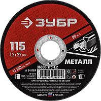Диск отрезной по металлу, для УШМ, 115 x 1.2 мм, ЗУБР Мастер