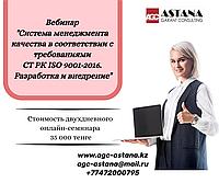 Онлайн - семинар «Система менеджмента качества в соответствии с требованиями СТ РК ISO 9001-2016. Разработка и