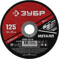 Диск отрезной по металлу, для УШМ, 125 x 1.0 мм, ЗУБР Мастер